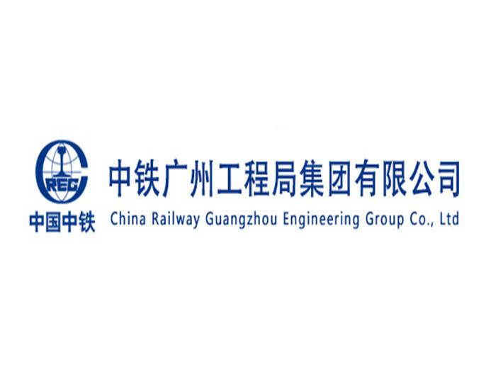 中国中铁广州工程局