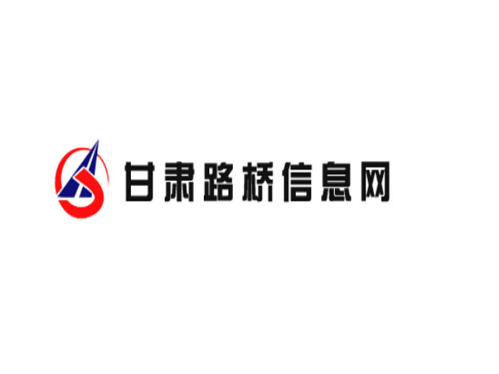 甘肃路桥信息网