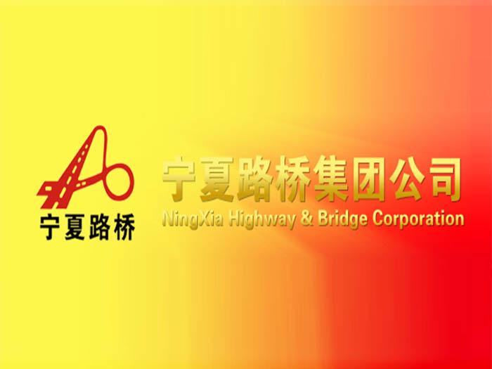 宁夏路桥集团