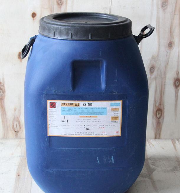 DL-1065防锈乳液
