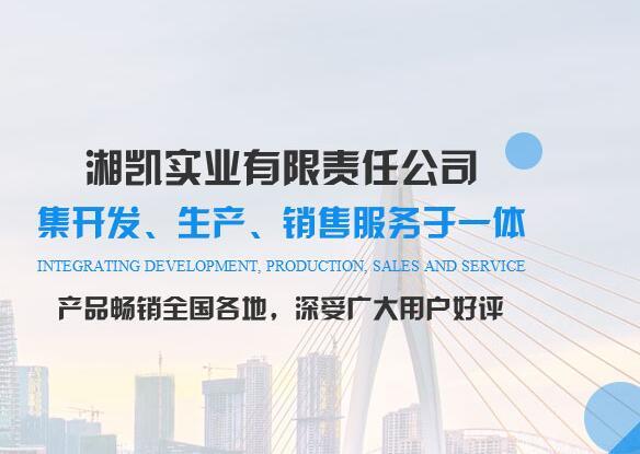陕西湘凯实业有限责任公司