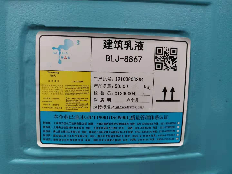 保立佳BLJ-8867丙烯酸真石漆乳液