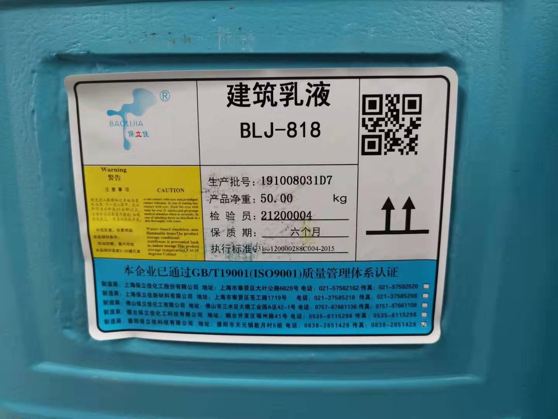 保立佳BLJ-818丙烯酸乳胶漆乳液