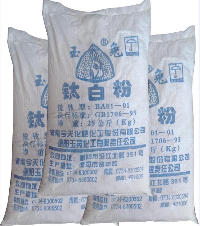 湖南玉兔锐钛型钛白粉直供陕西钛白粉厂家