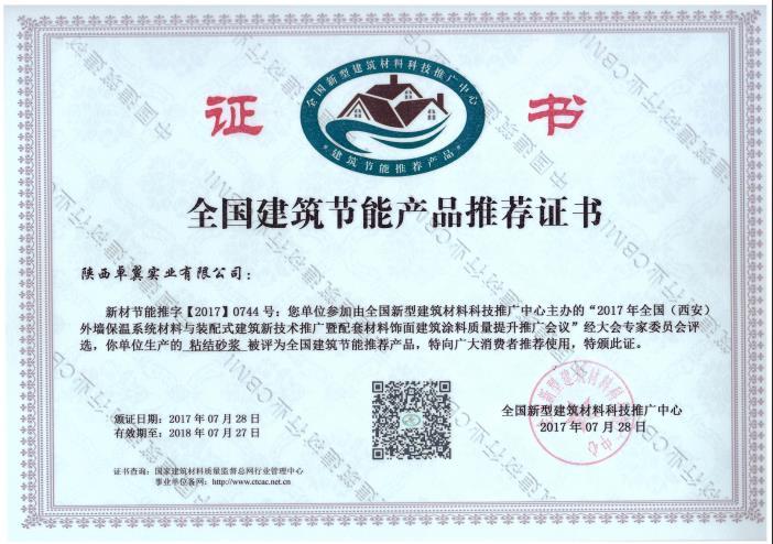 全国建筑节能产品推荐证书-粘结砂浆