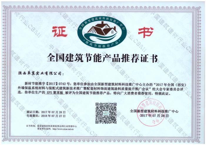 全国建筑节能产品推荐证书-EPS聚苯板