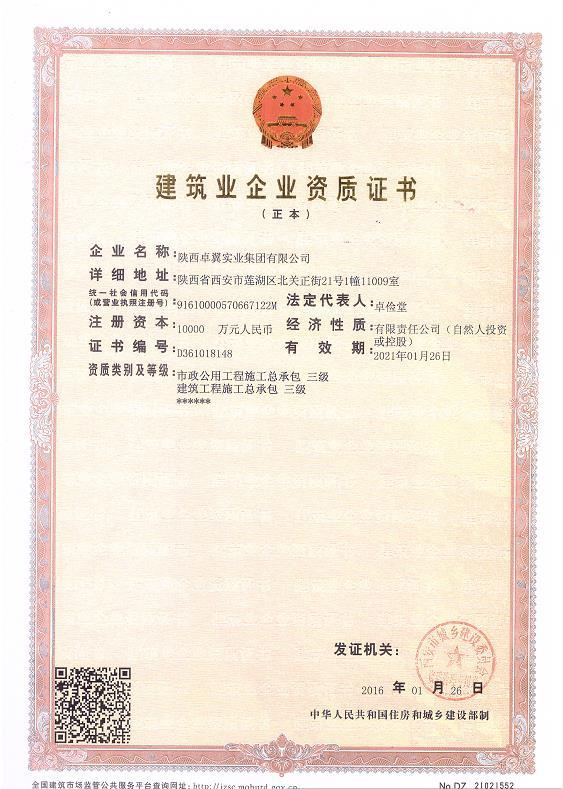 建筑業企業資質證書三級