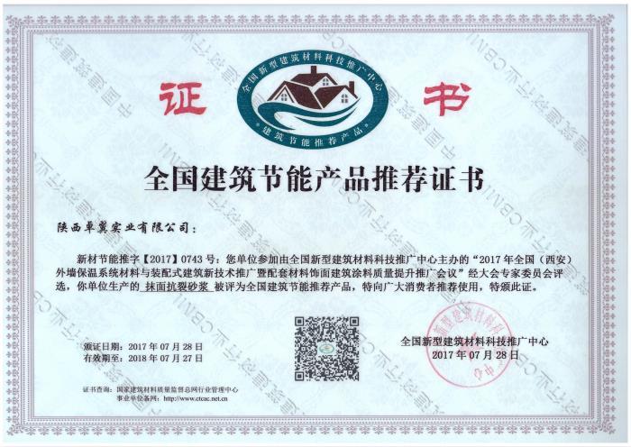 全国建筑节能产品推荐证书-抹面抗裂砂浆