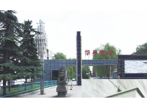 华亭煤矿空气能采暖设备合作案例