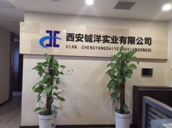 西安鋮洋實業有限公司