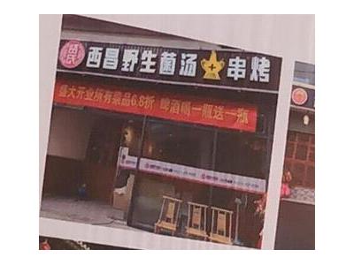 合作客户:西昌野生菌汤串烤