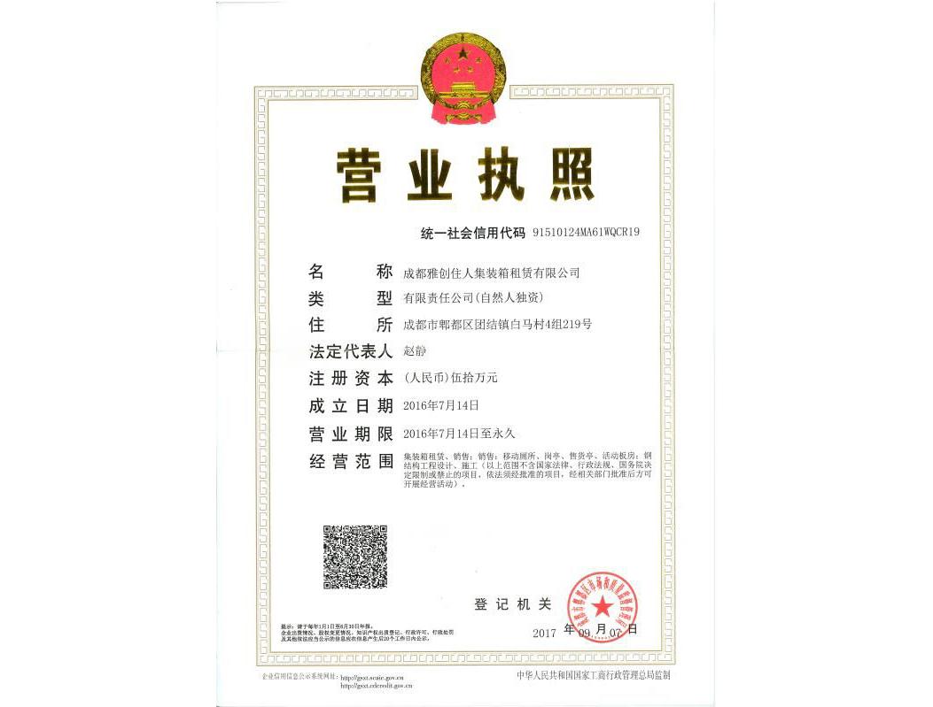 成都雅创住人集装箱租赁有限公司营业执照