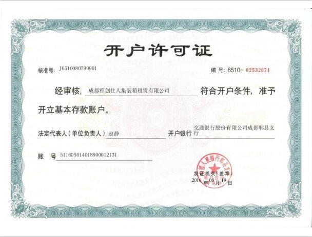 成都雅创住人集装箱租赁有限公司开户许可证