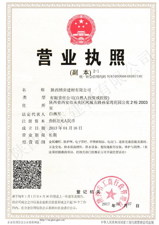 陕西博弈建材企业执照