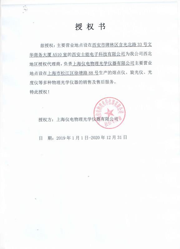 上海仪电物理光学仪器授权书