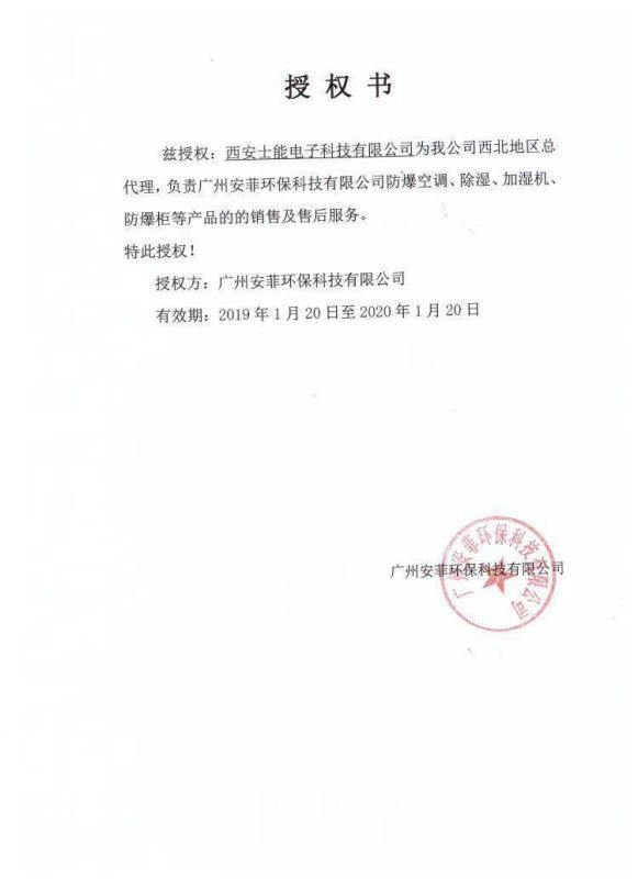 广州安菲环保授权书