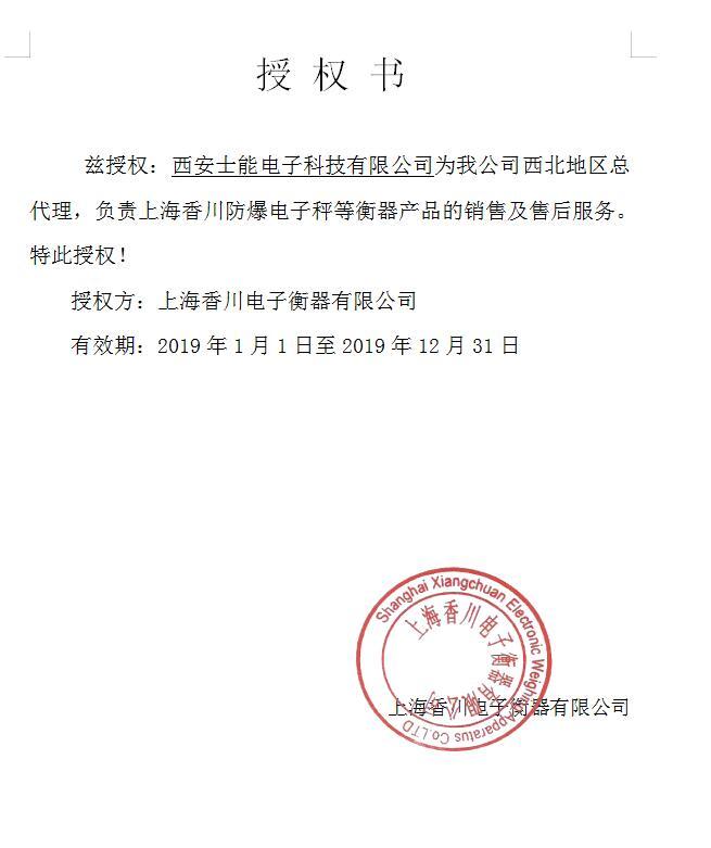 上海香川电子衡器授权书
