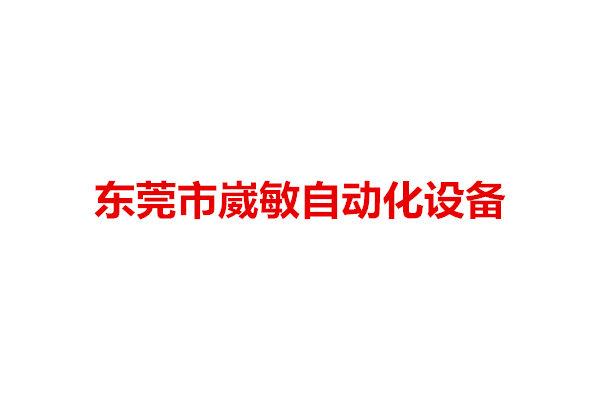 东莞市崴敏自动化设备有限公司