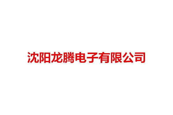 沈阳龙腾电子有限公司