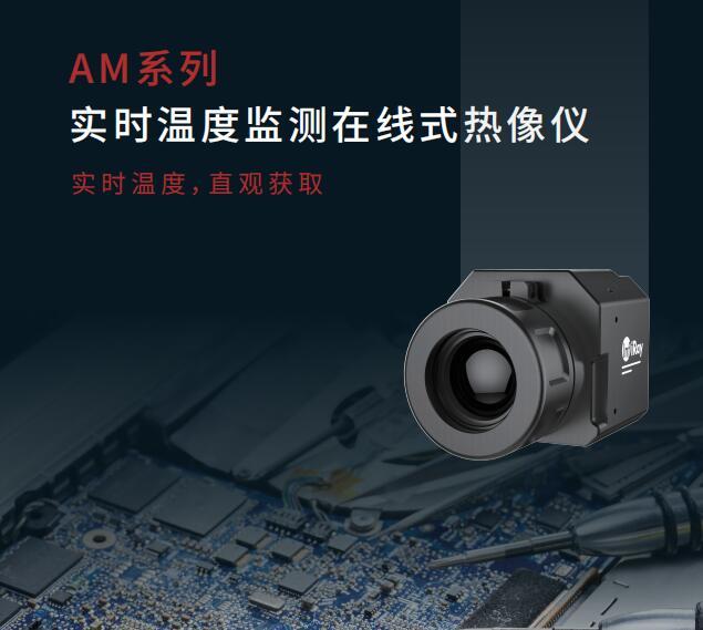 艾瑞光AM31——测温监控热像仪