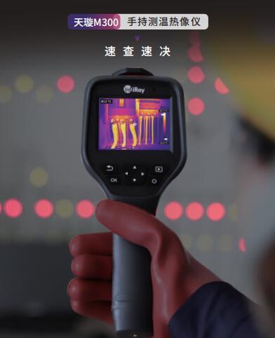 艾睿光电天璇M系列手持测温热像仪