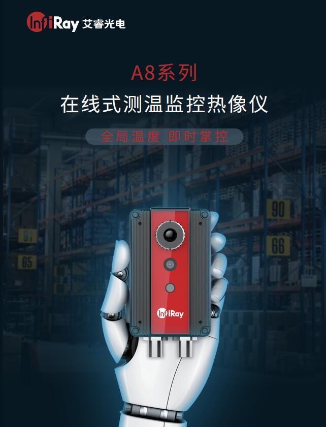 艾瑞光A8——测温监控热像仪
