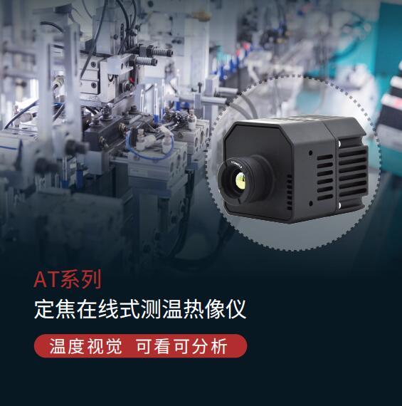 艾睿光电AT系列定焦在线式测温热像仪AT31F