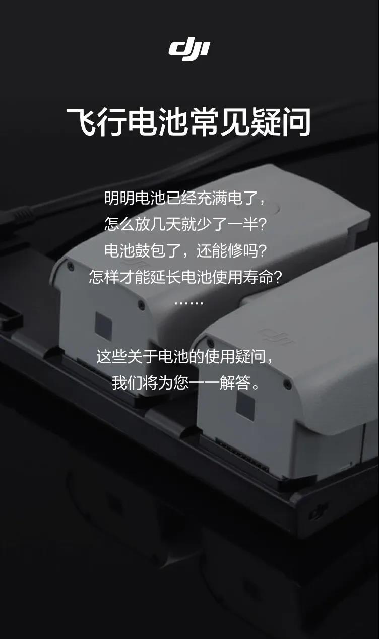 无人机电池保护