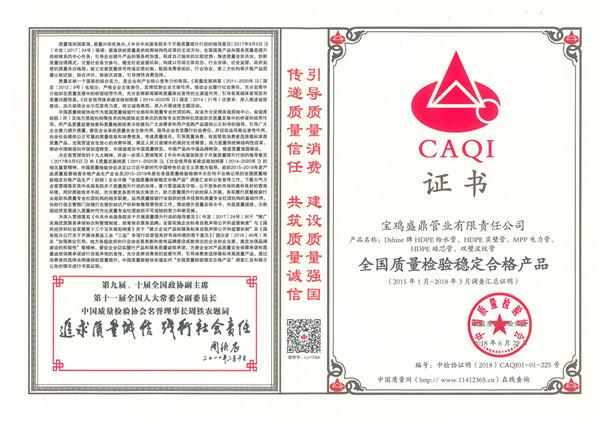 宝鸡盛鼎管业公司获得中国质量协会证书