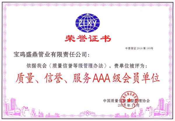 宝鸡盛鼎管业公司获得3A级会员单位的称号