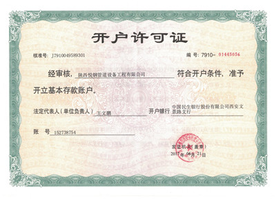 悦钢管道设备工程开户许可证