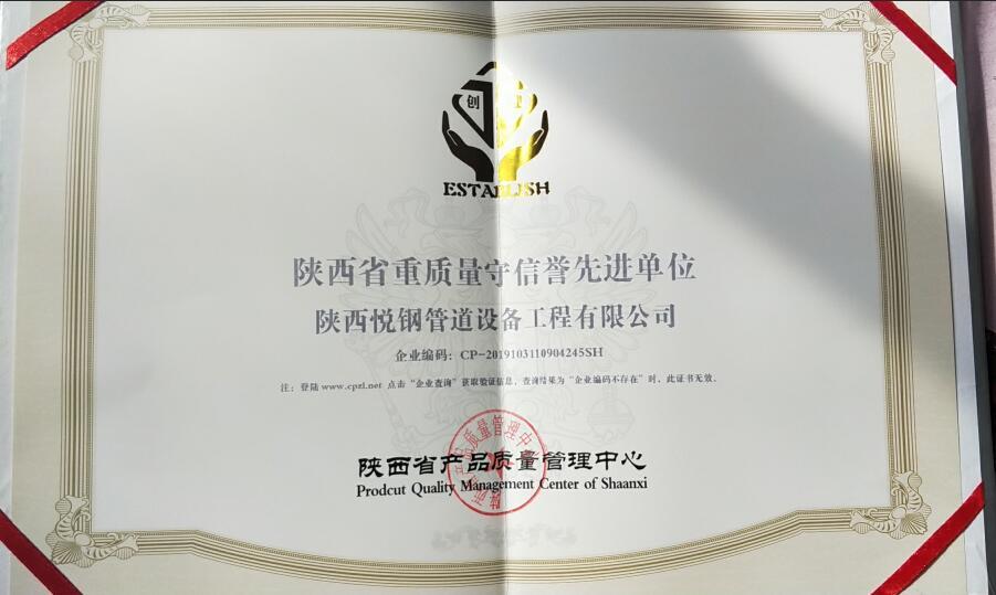 悦钢荣获陕西省重质量守信誉**单位