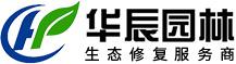 汉中市华辰园林绿化有限公司