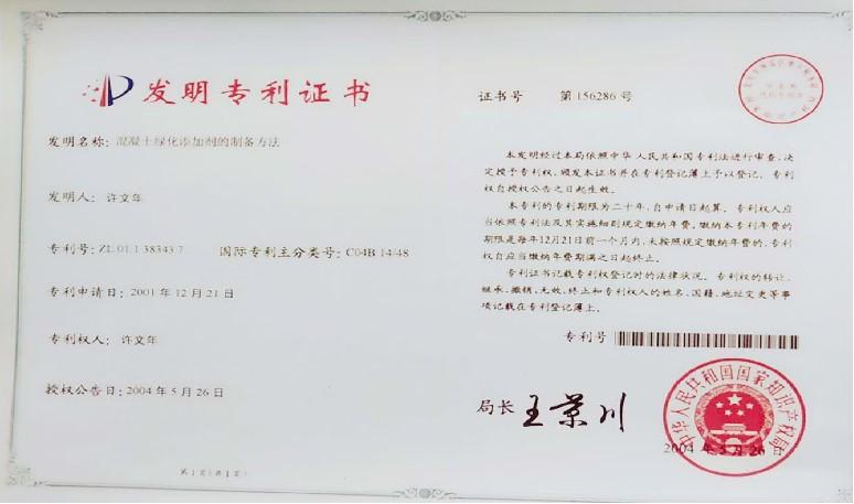 混凝土绿化添加剂发明zhuanli证书
