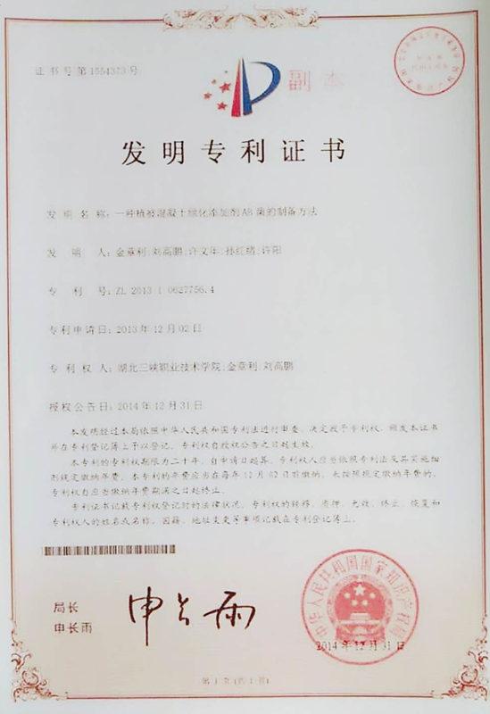 发明zhuanli证书