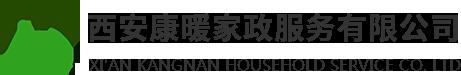 西安康暖家政服务有限公司
