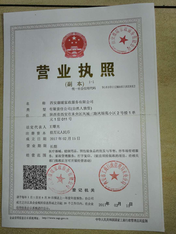 西安康暖家政服务有限公司营业执照