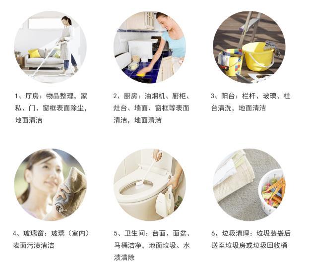 陕西家庭保洁业务
