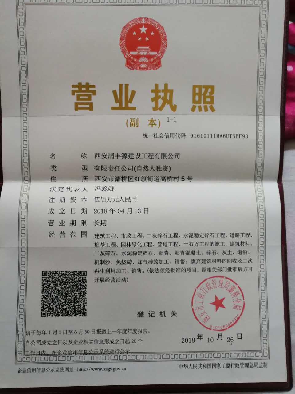 西安润丰源建设工程有限公司企业简介