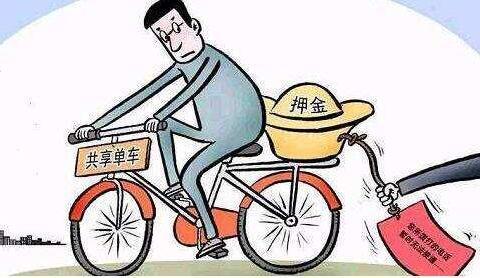 共享单车行业迎来新规:维护大众利益,押金制度政策化