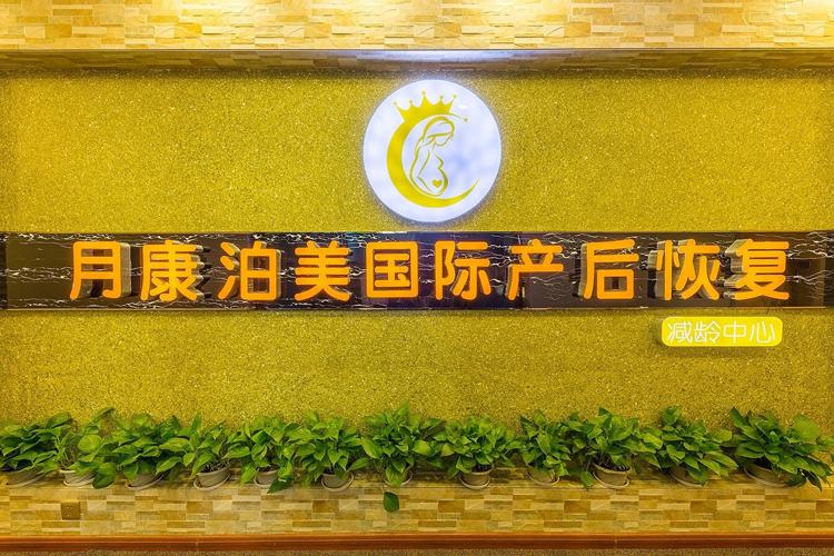月康泊美国际产后恢复中心(万辉广场店)