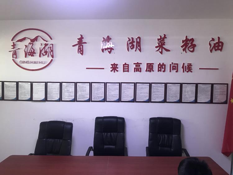 甘肃圣湖缘办公室