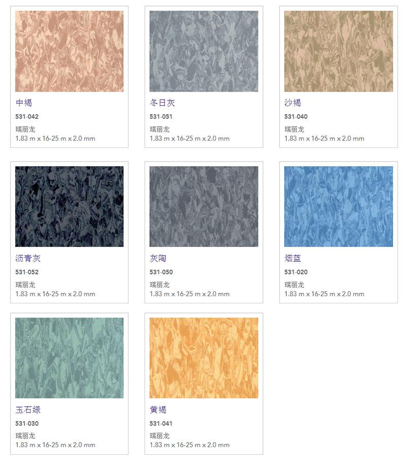 瑞麗龍系列PVC塑膠地板