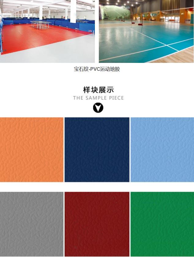宝石纹-PVC运动地板