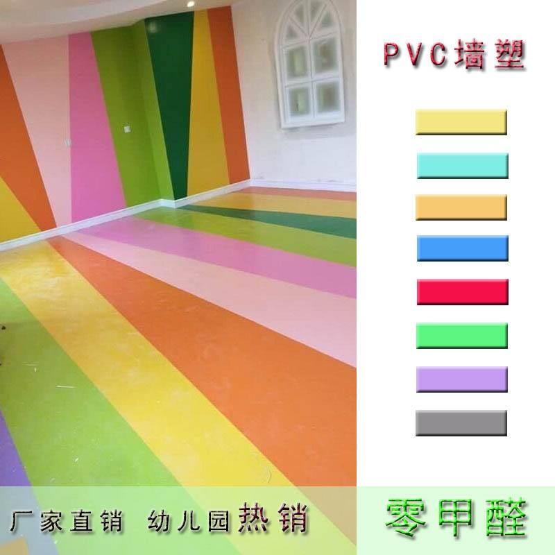 幼儿园墙塑静音地板