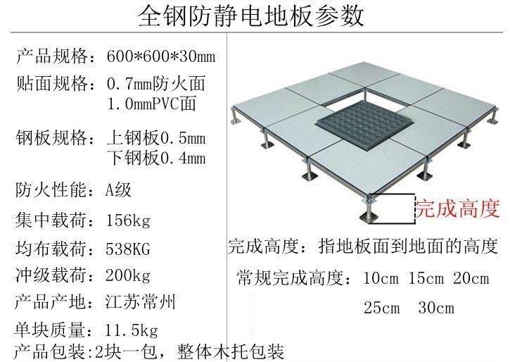钢架式防静电地板参数