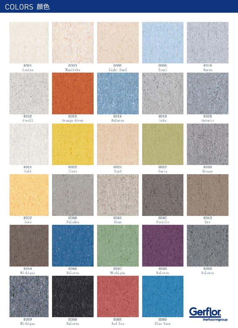 PVC塑胶地板卷材颜色