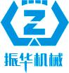 德阳振华机械设备制造有限公司