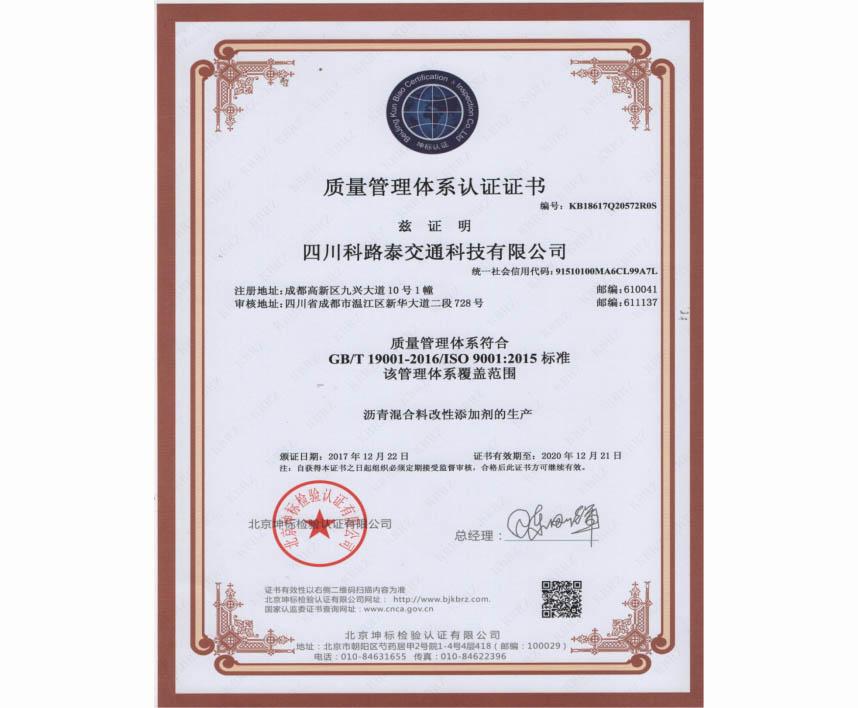 科路泰质量体系认证证书