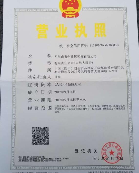 四川鑫勇创建筑劳务有限公司营业执照